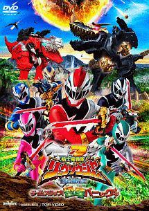 騎士竜戦隊リュウソウジャー THE MOVIE タイムスリップ!恐竜パニック!! コレクターズパック