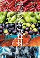 ニッポンお宝食材 風土がつくり、人が育てる郷土のお取り寄せ帖