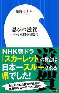 『忍びの滋賀』姫野カオルコ