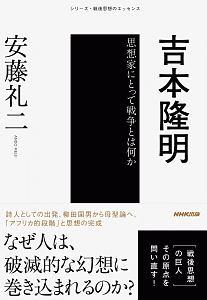『吉本隆明』安藤礼二