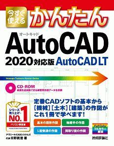 今すぐ使えるかんたん AutoCAD/AutoCAD LT<2020対応版>