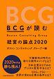 BCGが読む 経営の論点 2020