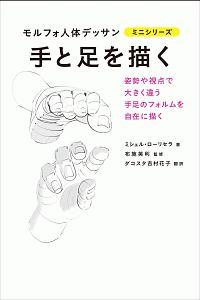 ミシェル・ローリセラ『手と足を描く モルフォ人体デッサンミニシリーズ』