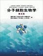 分子細胞生物学<第8版>