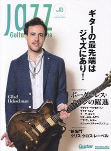 『Jazz Guitar Magazine』MIGHTY JOE YOUNG