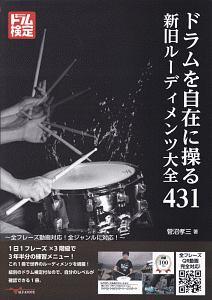 菅沼孝三『ドラムを自在に操る新旧ルーディメンツ大全431』