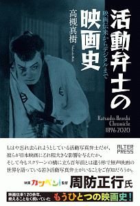 高槻真樹『活動弁士の映画史』