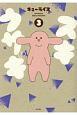スキウサギ (3)