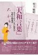 『大和言葉』 あなどれない江戸時代の女性の教養書
