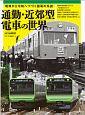 通勤・近郊型電車の世界 昭和から令和へつづく国電の系譜