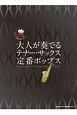 大人が奏でるテナー・サックス定番ポップス カラオケCD2枚付
