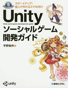 平野裕作『Unityソーシャルゲーム開発ガイド スタートアップ・個人で作れるスマホ向け』