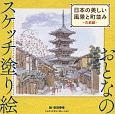 おとなのスケッチ塗り絵 日本の美しい風景と町並み~古都編~