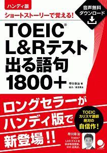 TOEIC L&Rテスト出る語句1800+<ハンディ版> 音声DL付