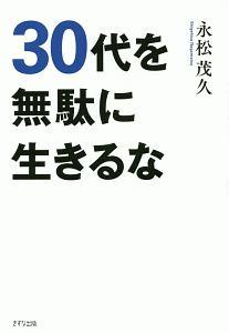 『30代を無駄に生きるな』永松茂久