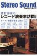 菅野沖彦のレコード演奏家訪問〈選集〉