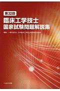 第32回 臨床工学技士国家試験問題解説集