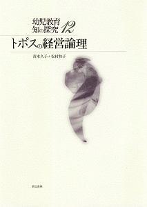 『トポスの経営論理』松村和子