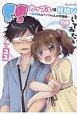 SSカップルは背伸びをしてみたい 進藤くんとさくらちゃんの恋模様 (2)