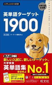 英単語ターゲット1900<6訂版>