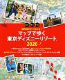 目的地がすぐわかる!マップで歩く東京ディズニーリゾート 2020