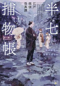 岡本綺堂『半七捕物帳 江戸探偵怪異譚』