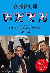 NHK大河ドラマ「いだてん」完全シナリオ集