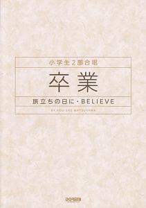 『小学生2部合唱 卒業 旅立ちの日に・BELIEVE』松山祐士