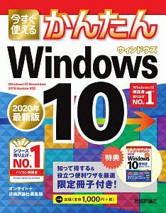 今すぐ使えるかんたん Windows10<最新版> 2020