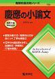 慶應の小論文 難関校過去問シリーズ735