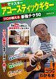 動画でマスター アコースティックギター プロが教える最強テク50 コツがわかる本!