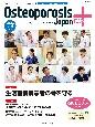 Osteoporosis Japan PLUS 4-4 運動器リエゾンサービスの総合情報誌