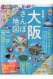 まっぷるmini 超詳細!大阪さんぽ地図