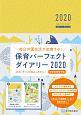 保育パーフェクトダイアリー 2020