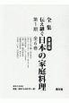 全集 伝え継ぐ日本の家庭料理 第1期 全6巻セット