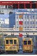 路面電車EX 路面電車を考え、そして楽しむ総合専門誌(14)