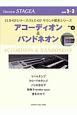 アコーディオン&バンドネオン グレード5~3級 Electone STAGEA ELS-02シリーズ/ELC-02サウンド探求シリーズ2