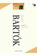 バルトーク グレード5~3級 Electone STAGEA クラシック作曲家シリーズ5