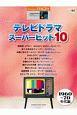テレビドラマ・スーパーヒット10 7~5級 1960~1970年代編 STAGEA エレクトーンで弾く62