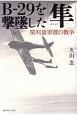 B-29を撃墜した「隼」 関利雄軍曹の戦争