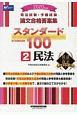 司法試験・予備試験 論文合格答案集 スタンダード100 民法 2020 (2)