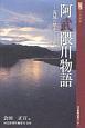 阿武隈川物語 流域の歴史と文化