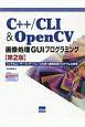 C++/CLI & OpenCV画像処理GUIプログラミング リッチなユーザーインターフェースを持つ画像処理プロ