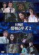 日曜恐怖シリーズ ベストセレクション 2 <HDリマスター版> 【昭和の名作ライブラリー 第63集】