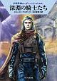 深淵の騎士たち 宇宙英雄ローダン・シリーズ608