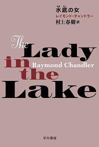 レイモンド・チャンドラー『水底-みなそこ-の女』