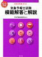 気象予報士試験 模範解答と解説 第1回 令和元年 (52)