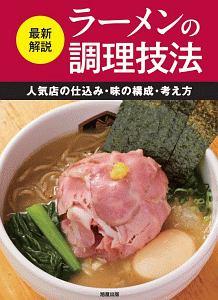 『最新解説 ラーメンの調理技法』旭屋出版編集部