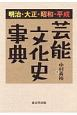 明治・大正・昭和・平成 芸能文化史事典