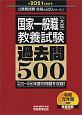 国家一般職[大卒]教養試験 過去問500 2021 公務員試験 合格の500シリーズ3